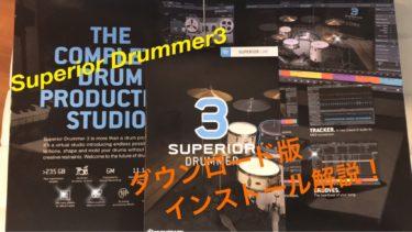 SUPERIOR DRUMMER3ダウンロード版のインストールを徹底解説!