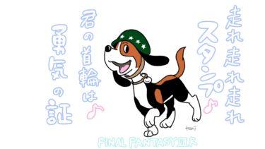 【アコギ初心者必見!】FinalFantasy7リメイク『忠犬スタンプ』でギターを覚えよう!