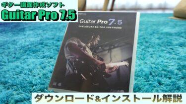 ギターの為の譜面制作ソフト『Guitar Pro 7.5』インストール解説!