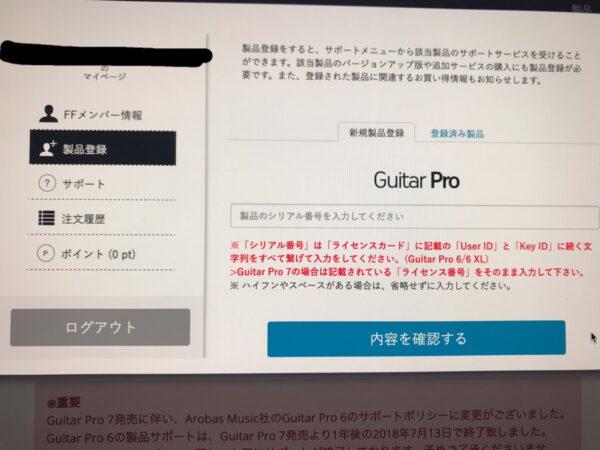 Guitar Pro7.5 登録画面