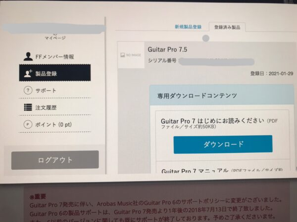 Guitar Pro7.5 ダウンロード画面