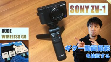 【動画あり】SONY ZV-1はギターの撮影やオンラインに最適!