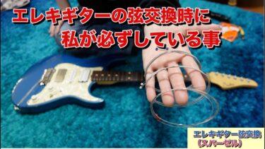 【弦交換】ギターの弦を交換する時に必ずやっている6つの事。