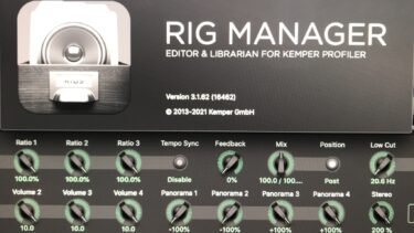 【Kemper】Rig Manager Ver.3の使用方法を徹底解説!
